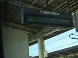 普段滅多に止まらない熊谷駅11番線ホーム