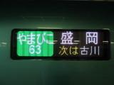 日本語・次駅案内版