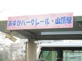 あすかパークレール・山頂駅