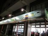 仮店舗な「ホビーセンターカトー東京」