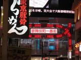 歌舞伎町の看板