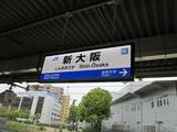 東海道本線新大阪駅