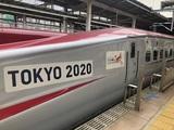 「やまびこ」205号は東京五輪ラッピング