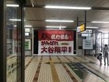 水沢江刺駅の大谷翔平選手応援幕