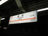 JR東海的東京駅
