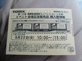 TomixのJAMコンテナ貨車引換券