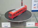 箱根登山鉄道3000形のテスト版