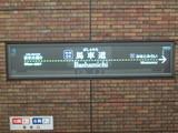 馬車道駅駅名表
