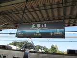 乗換の多摩川駅