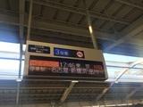 新大阪始発「のぞみ」396号案内
