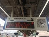 大宮駅東武線発車時刻表示器