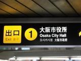 大阪市政府(中)=大阪市役所(日)