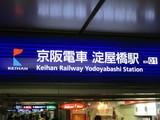 京阪電鉄淀屋橋駅