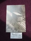 開業90周年記念絵葉書と切符