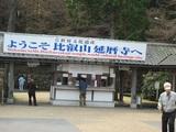 比叡山延暦寺入口