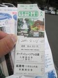 比叡山内1日乗車券