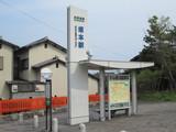 京阪坂本駅前バス停