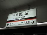 阪神なんば線終点大阪難波駅
