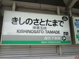 汐見橋線終点の岸里玉出駅