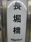 長堀橋駅@堺筋線