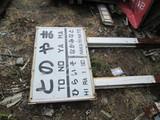 殿山駅駅名表示板の残骸