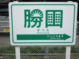 ひたちなか海浜鉄道勝田駅