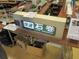 仙石線205系用字幕とバス用字幕表示機