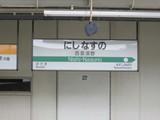 大田原市最寄駅・西那須野