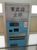 カード対応型自動券売機