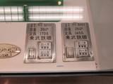 記号番号表示板と検査表