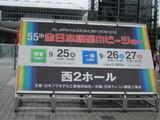 第55回全日本模型ホビーショーの看板