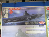航空母艦「信濃」