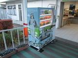 「鬼怒川みやび」な自販機