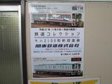 関東鉄道オリジナル字幕のセット