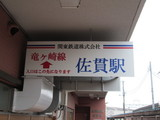 関東鉄道駅とJR駅中間位