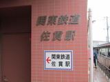 関東鉄道駅舎前