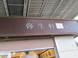 弥生軒5号店