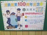 流鉄開業100周年が痛い(ヲイ)