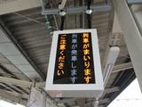 更新された列車接近表示器