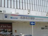 名古屋鉄道名鉄名古屋駅