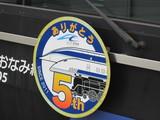 リニア・鉄道館5周年記念ヘッドマーク