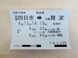 近鉄特急指定席乗車券