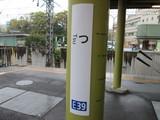 近鉄ホーム柱の「津」