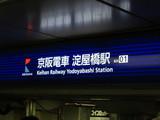 京阪電車淀屋橋駅(2年連続)