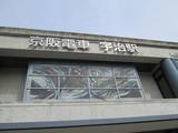 京阪宇治駅駅舎
