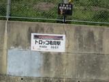途中にあったトロッコ亀岡駅への案内