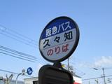 近くの地名に変更されたバス停