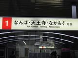 梅田駅のホーム案内