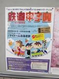 「鉄道甲子園」のポスター