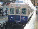 高速神戸行普通電車阪神5001形
